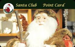 サンタクラブカード