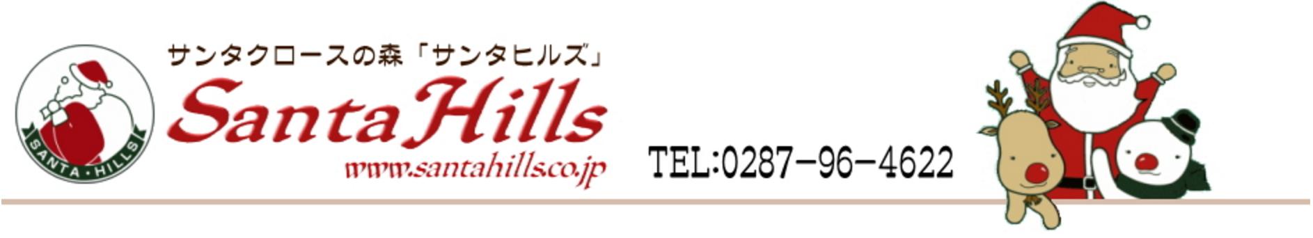サンタヒルズ|北関東栃木県那須郡のキャンプ場&コテージ