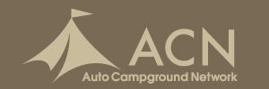 ACNオートキャンプ場ネットワーク